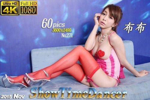 [動感小站]20151101 動感之星ShowTimeDancer No.271 布布[60P+1V/838M]